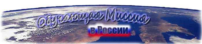 Обучающая Миссия в России