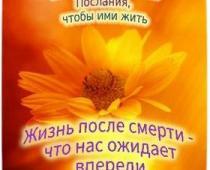 духовная жизнь
