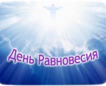 День Равновесия