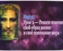 Иисус: Урок 2 - Решите изменить свой образ жизни и своё понимание мира