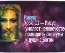 Иисус ― Урок 11 - Иисус умоляет человечество примирить свои умы и души с Богом