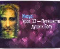 Иисус: Урок 12 ― Путешествие души к Богу