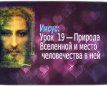 Иисус: Урок 19 - Природа Вселенной и место человечества в ней