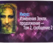 уроки Иисуса